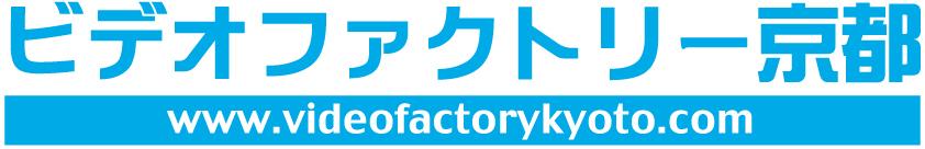 ビデオファクトリー京都