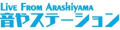 Live from Arashiyama 音やステーション